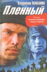 Кавказский пленный