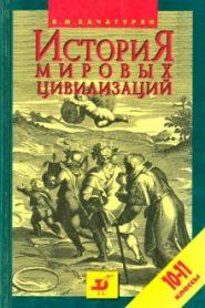 История мировых цивилизаций с древнейших времен до начала XX века