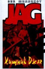 Хищник Джаг