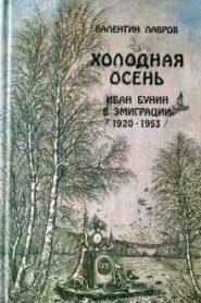 Холодная осень. Иван Бунин в эмиграции 1920-1953 годы