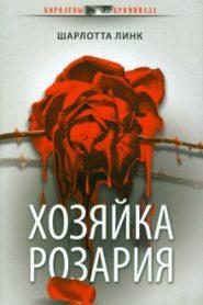 Хозяйка розария
