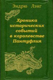 Хроника исторических событий в королевстве Пантуфлия
