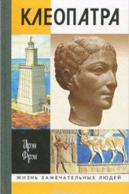 Клеопатра, или Неподражаемая