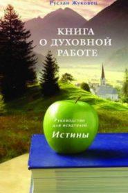 Книга о духовной Работе