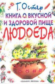 Книга о вкусной и здоровой пище людоеда
