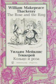 Кольцо и роза, или История принца Обалду и принца Перекориля