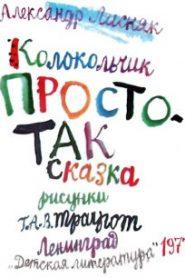 Колокольчик Простотак