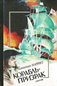 Корабль-призрак, или Повесть о летучем голландце