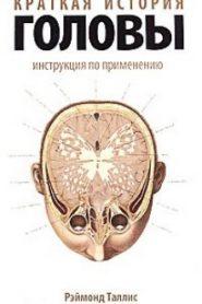 Краткая история головы. Инструкция по применению