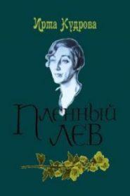 Пленный лев. Марина Цветаева, 1934 год