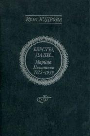 Версты, дали… Марина Цветаева 1922-1939