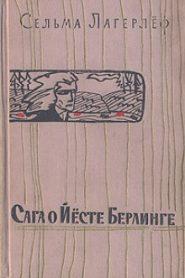Сага о Йесте Берлинге