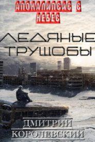 Ледяные Трущобы