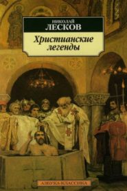 Легенды о первых христианах