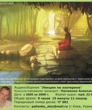 Лекции по эзотерике. Часть 3