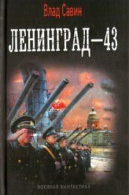 Ленинград — 43