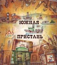 Литературный проект «Южная Пристань»