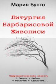 Литургия Барбарисовой Живописи