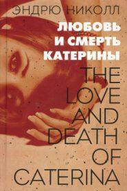 Любовь и смерть Катерины