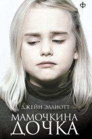 Мамочкина дочка