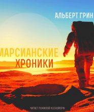 Марсианские хроники