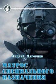 Матрос специального назначения