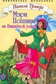 Мэри Поппинс с Вишнёвой улицы