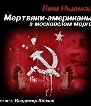 Мертвяки — американы в московском морге