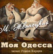 Моя Одесса