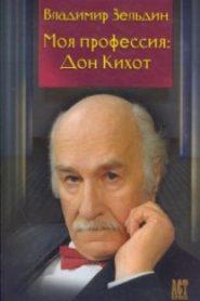 Моя профессия: Дон Кихот
