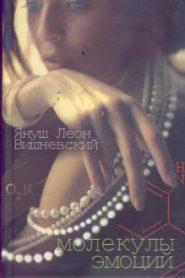 Молекулы эмоций. Избранные рассказы