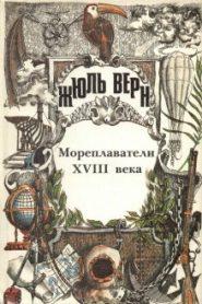 Мореплаватели XVIII века