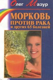 Морковь против рака и 65 других болезней