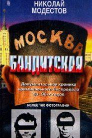 Москва бандитская