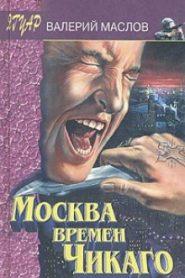 Москва времён Чикаго