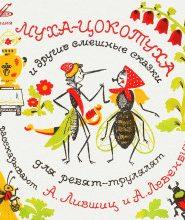 Муха-цокотуха и другие смешные сказки для ребят-трулялят