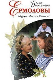 Мурка. Маруся Климова