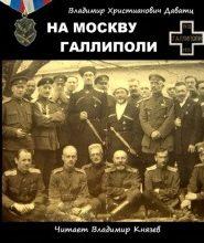 На Москву. Галлиполи