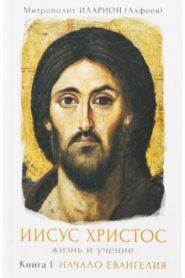 Начало Евангелия. Том 1