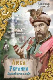 Начало Украины. Долгий путь к себе