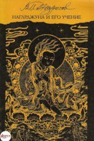 Нагарджуна. Муламадхьямака-карика. Учение о срединном пути. Сутра сердца