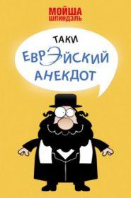 Народное творчество. Еврейские анекдоты