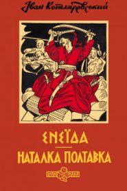 Наталка Полтавка (Украинский язык)