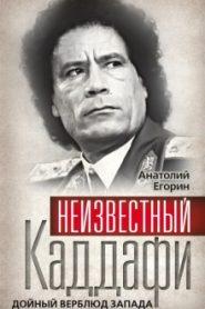Неизвестный Каддафи