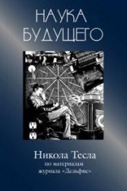 Никола Тесла — Сборник статей