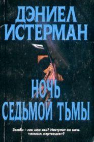 Ночь седьмой тьмы