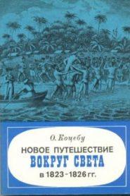 Новое путешествие вокруг света в 1823-1826 гг