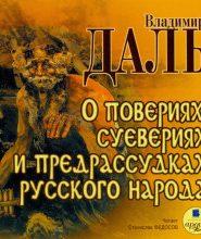 О повериях, суевериях и предрассудках русского народа