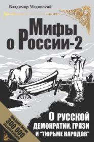 О русской демократии, грязи и «тюрьме народов»