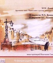 О творчестве И.А. Бунина, А.С. Пушкина